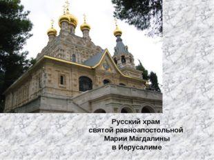Русский храм святой равноапостольной Марии Магдалины в Иерусалиме