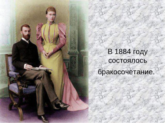 В 1884 году состоялось бракосочетание.