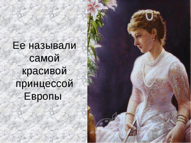 Ее называли самой красивой принцессой Европы