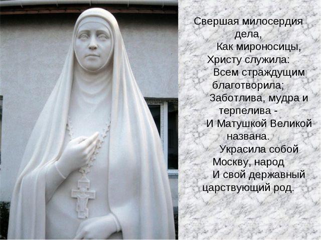 Свершая милосердия дела,    Как мироносицы, Христу служила:    Всем с...