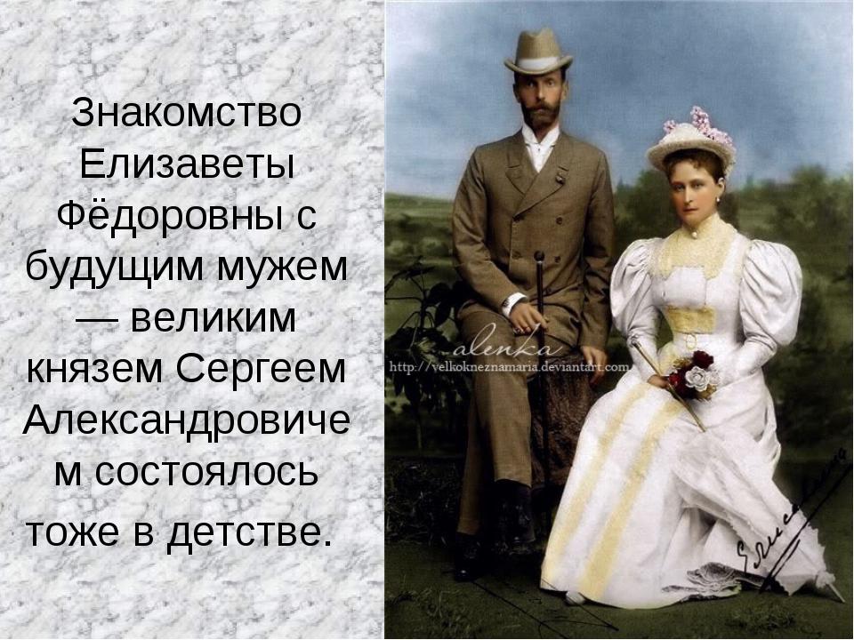 Знакомство Елизаветы Фёдоровны с будущим мужем — великим князем Сергеем Алекс...
