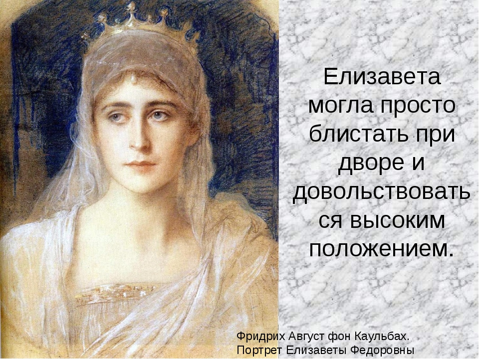 Елизавета могла просто блистать при дворе и довольствоваться высоким положени...
