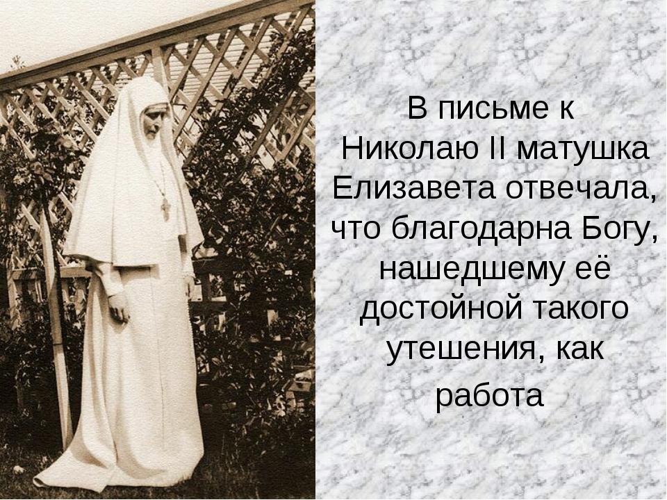 В письме к Николаю II матушка Елизавета отвечала, что благодарна Богу, нашедш...