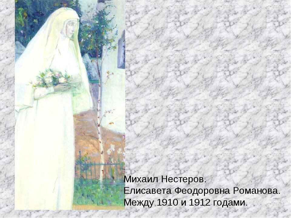Михаил Нестеров. Елисавета Феодоровна Романова. Между 1910 и 1912 годами.