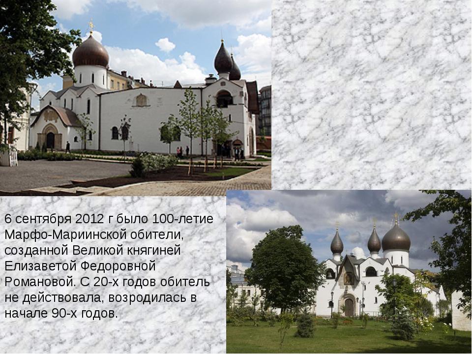 6 сентября 2012 г было 100-летие Марфо-Мариинской обители, созданной Великой...