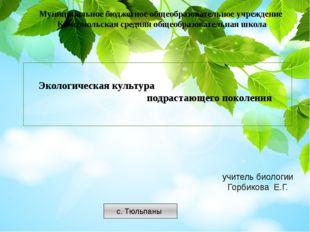 Муниципальное бюджетное общеобразовательное учреждение Комсомо