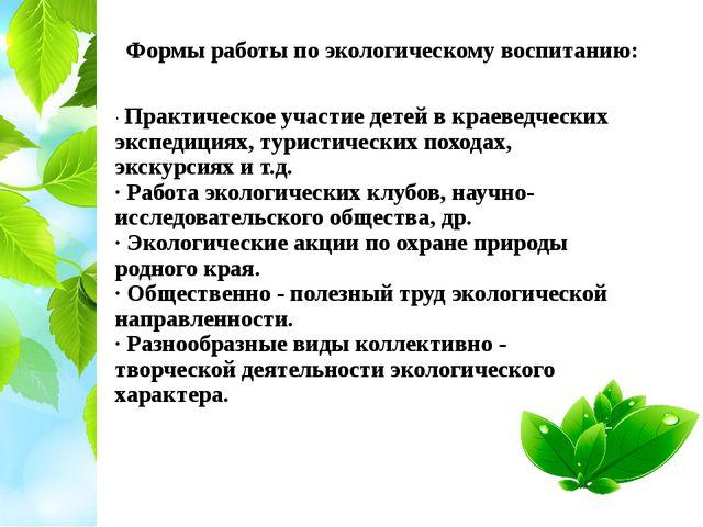 Формы работы по экологическому воспитанию: · Практическое участие детей в кра...