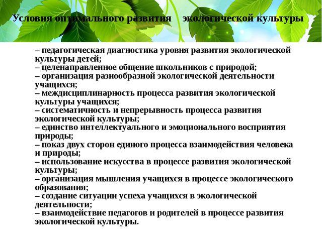 Условия оптимального развития экологической культуры – педагогическая диагнос...