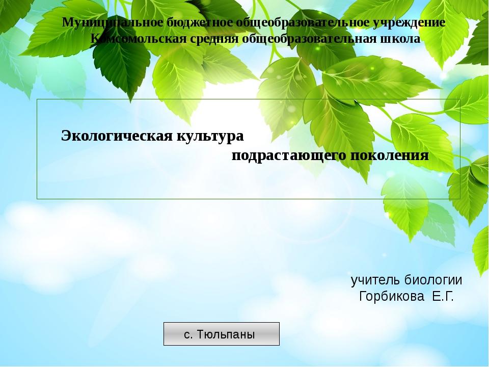 Муниципальное бюджетное общеобразовательное учреждение Комсомо...