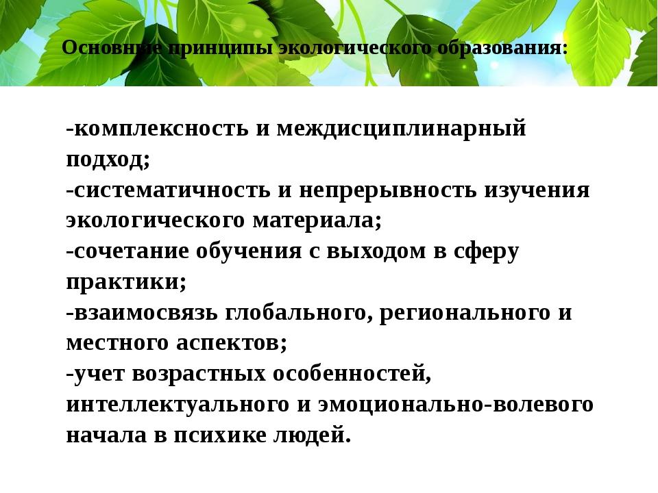 Основные принципы экологического образования: -комплексность и междисциплинар...