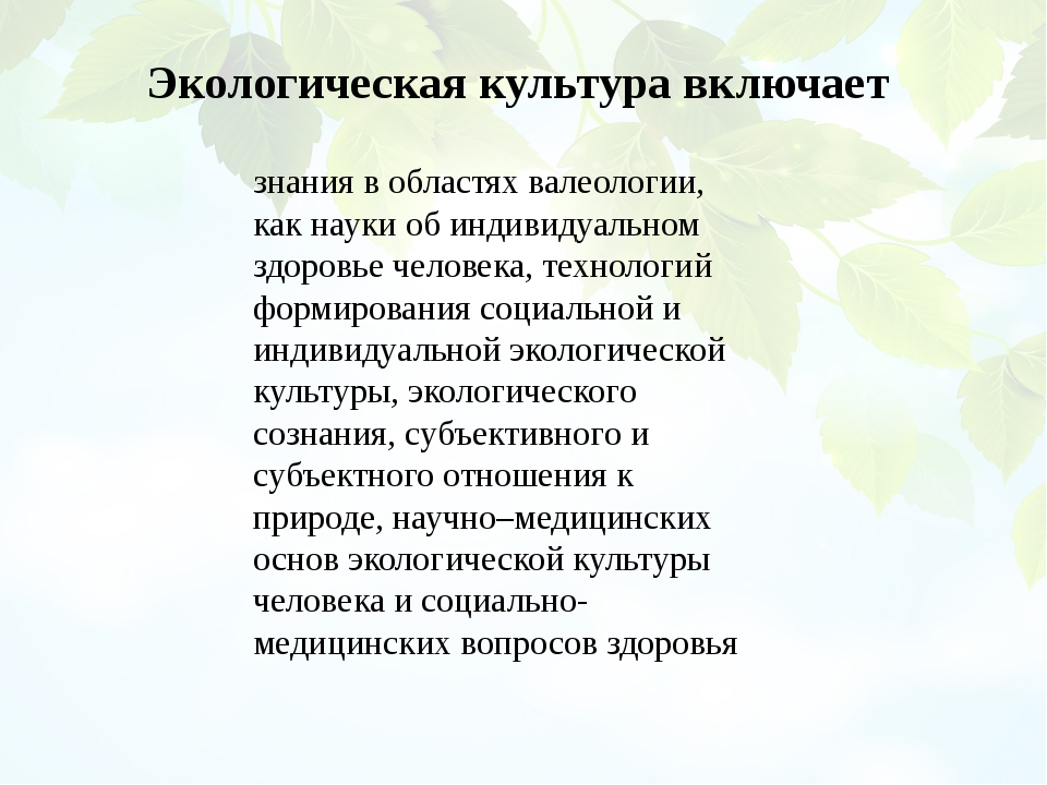 Экологическая культура включает знания в областях валеологии, как науки об ин...