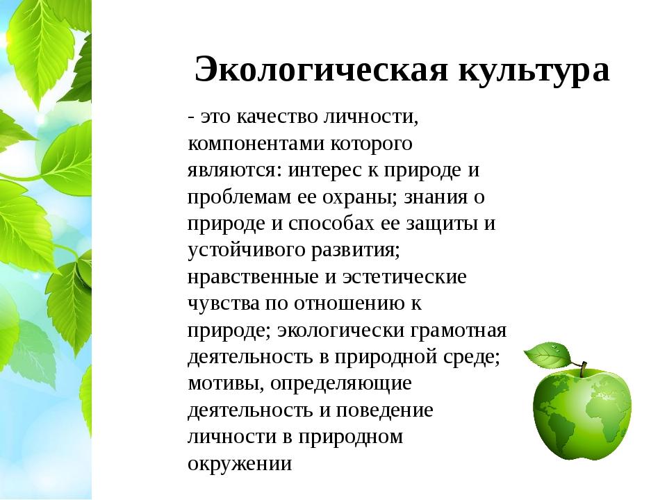 Экологическая культура - это качество личности, компонентами которого являютс...