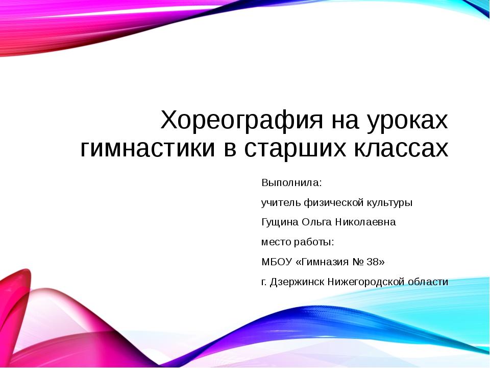 Хореография на уроках гимнастики в старших классах Выполнила: учитель физичес...