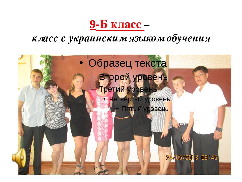 9-Б класс – класс с украинским языком обучения