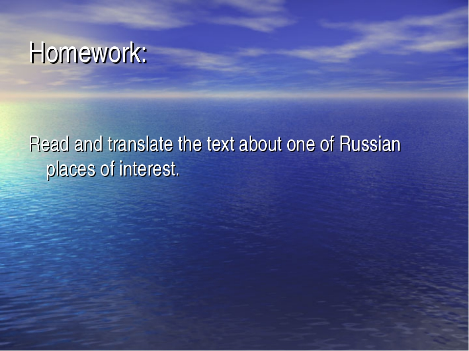 Homework: Read and translate the text about one of Russian places of interest.