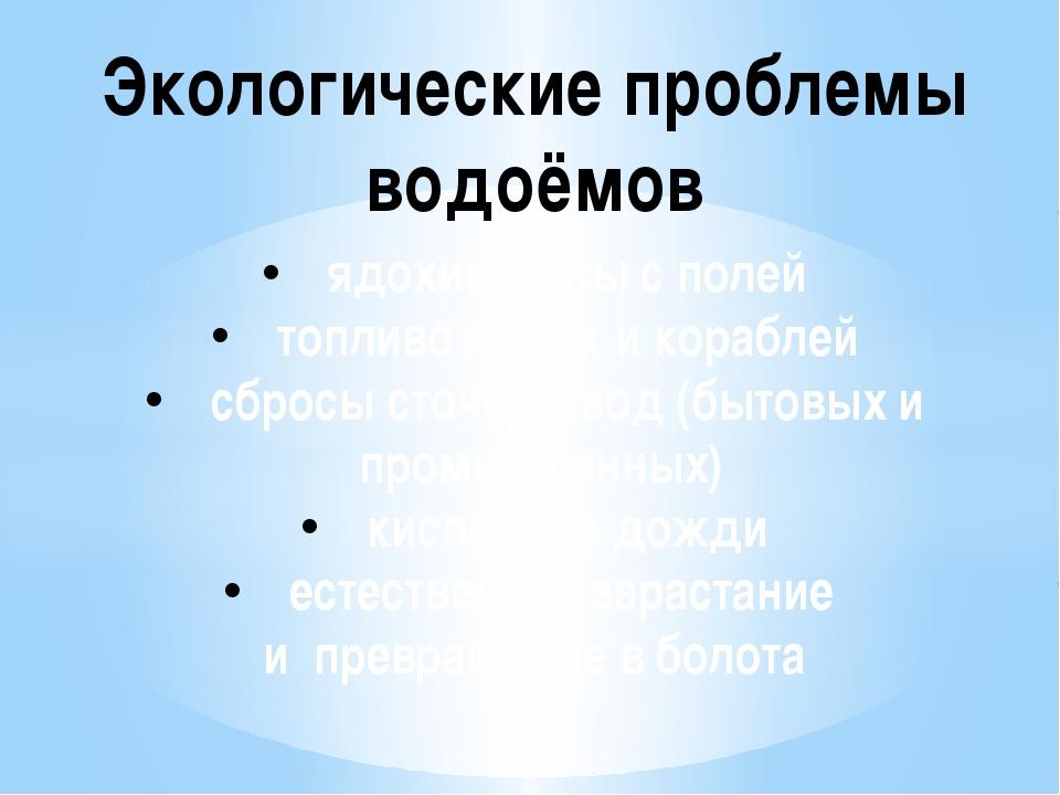 Экологические проблемы водоёмов ядохимикаты с полей топливо лодок и кораблей...
