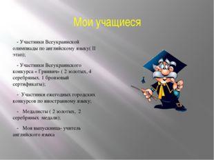 Мои учащиеся - Участники Всеукраинской олимпиады по английскому языку( II эта