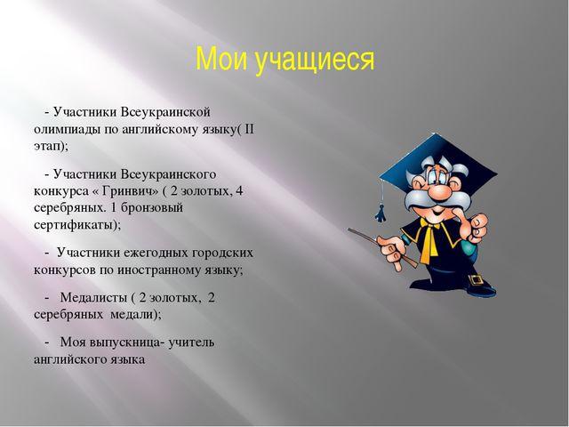 Мои учащиеся - Участники Всеукраинской олимпиады по английскому языку( II эта...