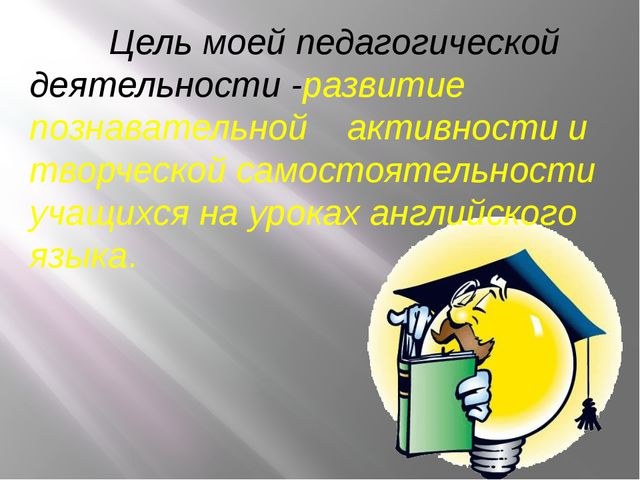 Цель моей педагогической деятельности -развитие познавательной активности и...