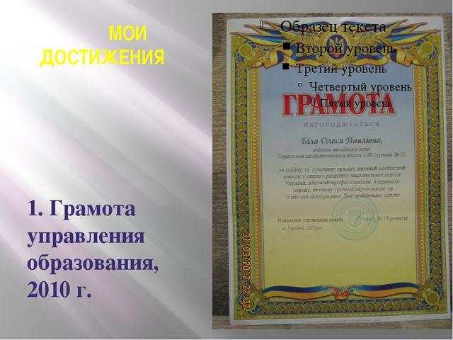 МОИ ДОСТИЖЕНИЯ 1. Грамота управления образования, 2010 г.