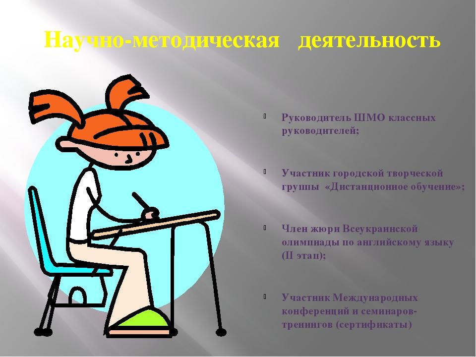 Руководитель ШМО классных руководителей; Участник городской творческой групп...