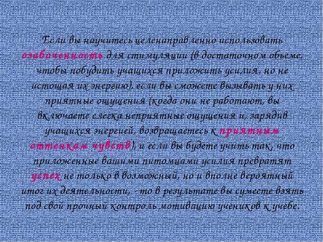 Если вы научитесь целенаправленно использовать озабоченность для стимуляции (...