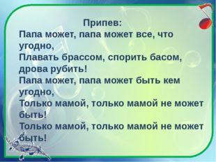 интернет ресурс: http://img3.proshkolu.ru/content/media/pic/std/2000000/1021