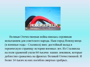 Великая Отечественная война явилась огромным испытанием для советского народ