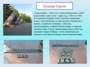 «Годы войны» - пять стел, символизирующих собой годы войны: одна стела - один