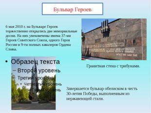 Завершается бульвар обелиском в честь 30-летия Победы, выполненным из нержаве
