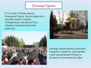 К 60-летию Победы рядом с бульваром Героев была воздвигнута часовня святого Г