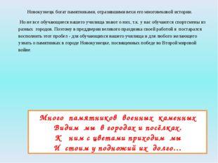 Новокузнецк богат памятниками, отразившими вехи его многовековой истории. Н