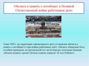 Обелиск в память о погибших в Великой Отечественной войне работников депо 9 м