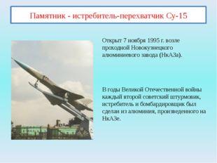 Памятник - истребитель-перехватчик Су-15 Открыт 7 ноября 1995 г. возле проход