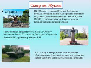 Сквер им. Жукова Торжественное открытие бюста маршалу Жукову состоялось 2 июл