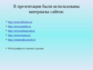 В презентации были использованы материалы сайтов: http://www.libnvkz.ru/ http