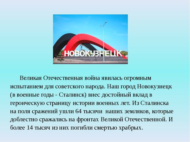 Великая Отечественная война явилась огромным испытанием для советского народ...
