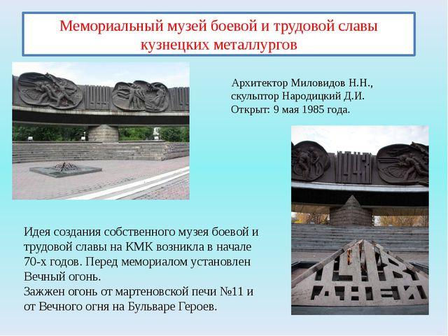 Архитектор Миловидов Н.Н., скульптор Народицкий Д.И. Открыт: 9 мая 1985 года...