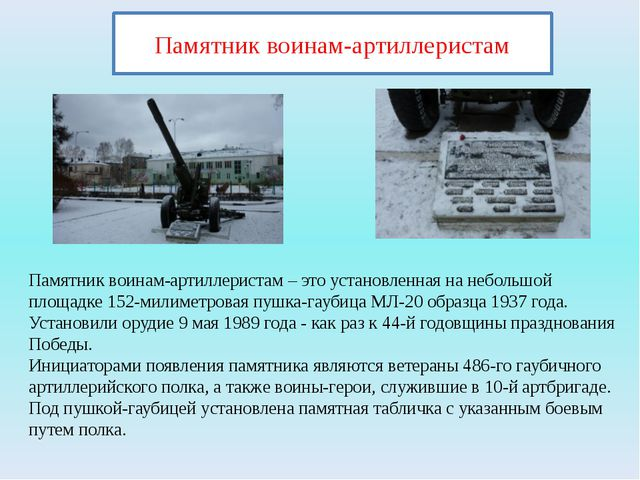 Памятник воинам-артиллеристам Памятник воинам-артиллеристам – это установленн...