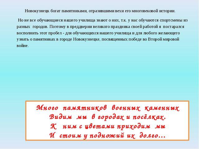 Новокузнецк богат памятниками, отразившими вехи его многовековой истории. Н...
