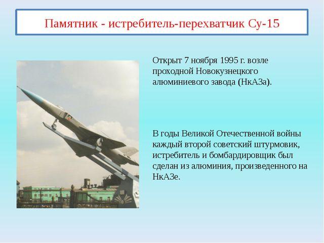 Памятник - истребитель-перехватчик Су-15 Открыт 7 ноября 1995 г. возле проход...