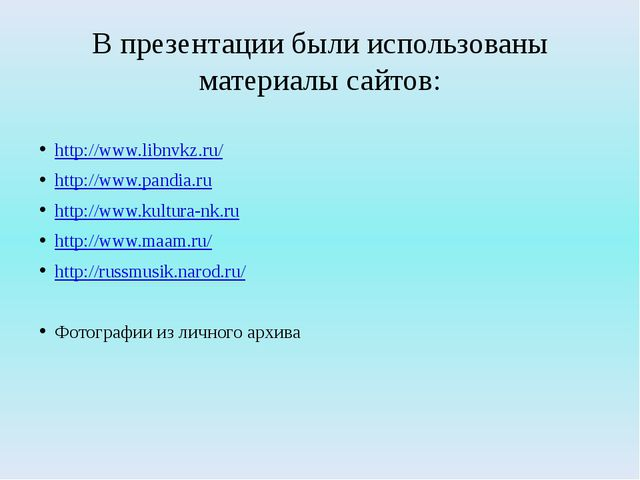 В презентации были использованы материалы сайтов: http://www.libnvkz.ru/ http...