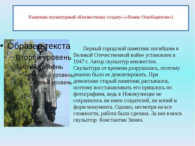 Памятник скульптурный «Неизвестному солдату» («Воину Освободителю») Первый...