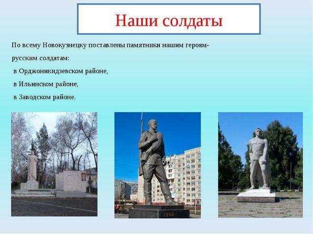 Наши солдаты По всему Новокузнецку поставлены памятники нашим героям- русским...