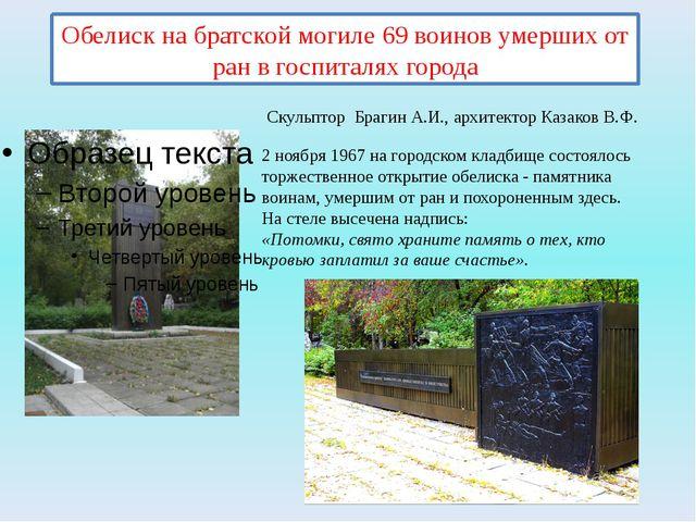 Обелиск на братской могиле 69 воинов умерших от ран в госпиталях города Скуль...