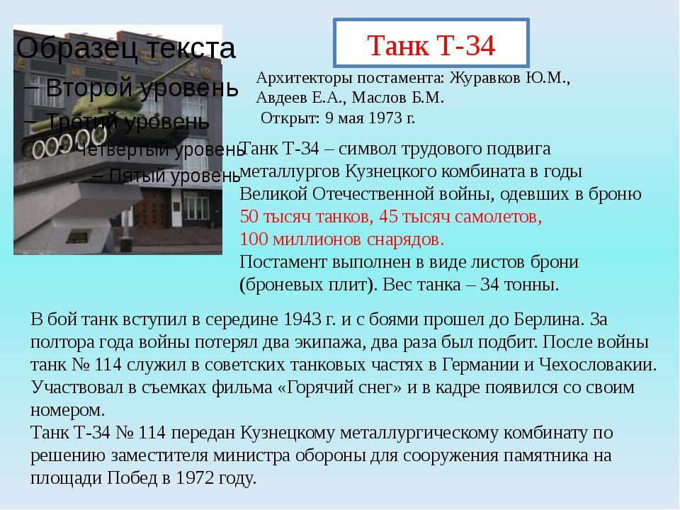 Архитекторы постамента: Журавков Ю.М., Авдеев Е.А., Маслов Б.М. Открыт: 9 мая...