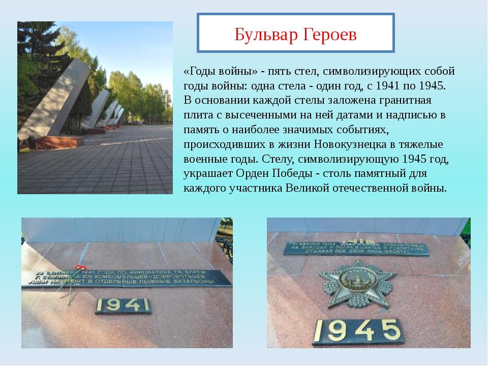 «Годы войны» - пять стел, символизирующих собой годы войны: одна стела - один...