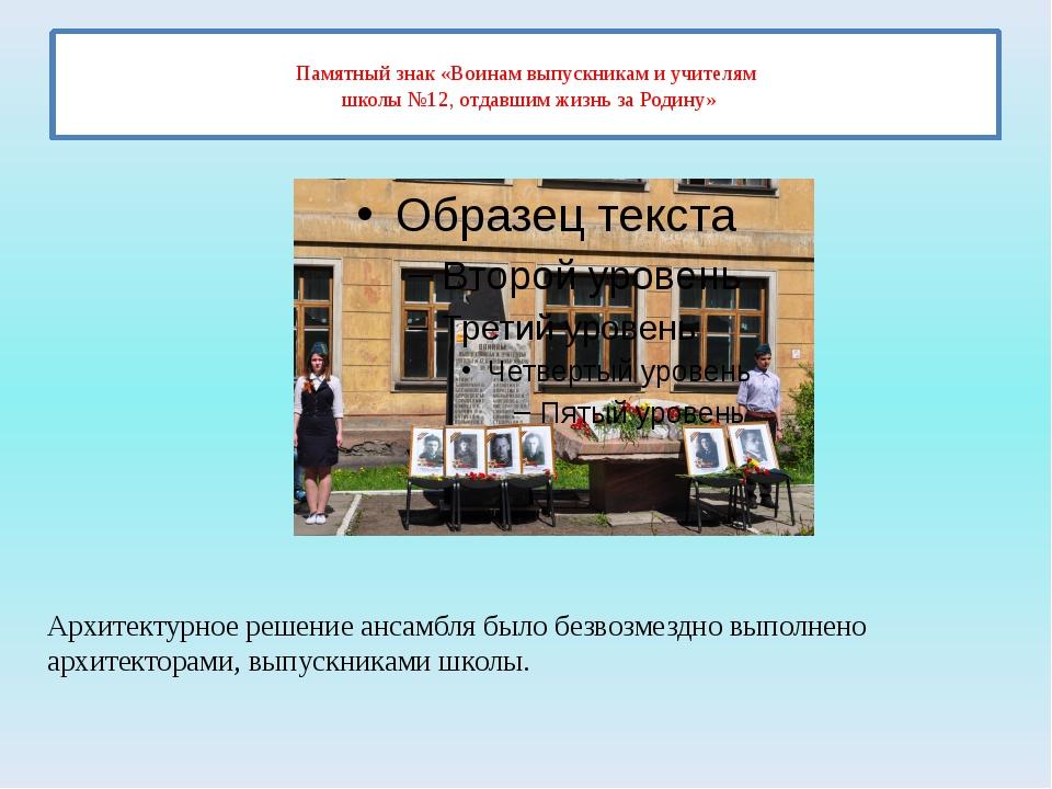 Памятный знак «Воинам выпускникам и учителям школы №12, отдавшим жизнь за Ро...