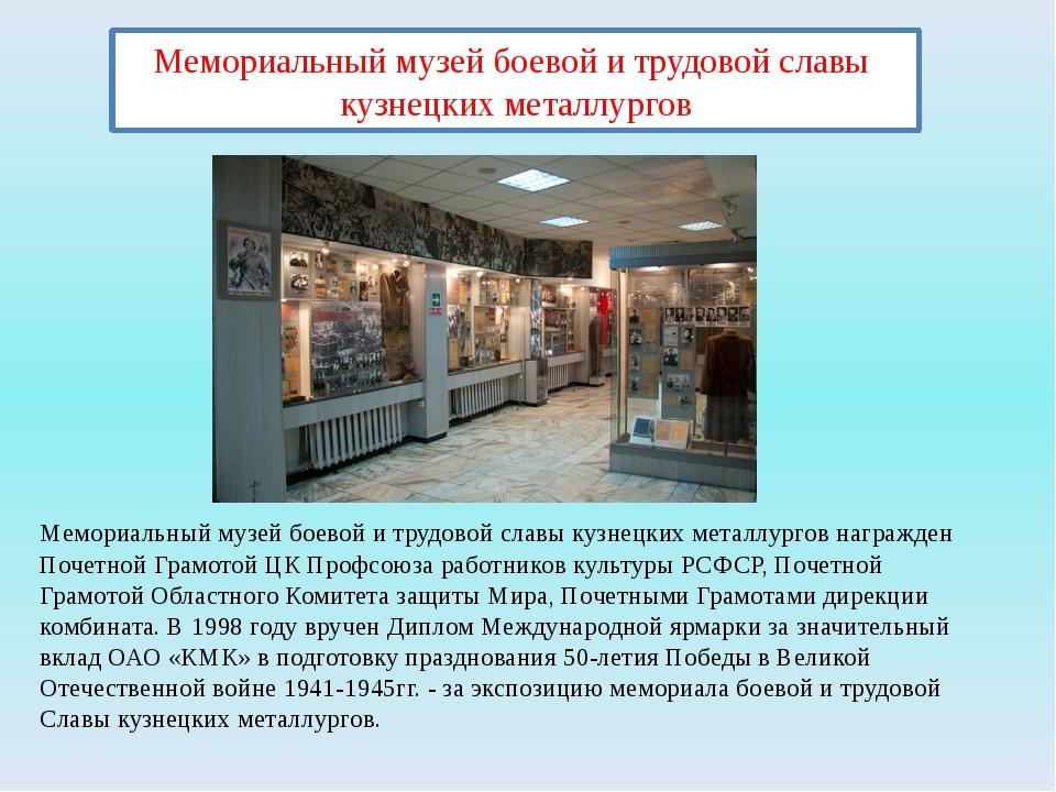 Мемориальный музей боевой и трудовой славы кузнецких металлургов награжден По...