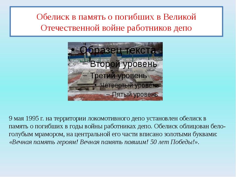 Обелиск в память о погибших в Великой Отечественной войне работников депо 9 м...